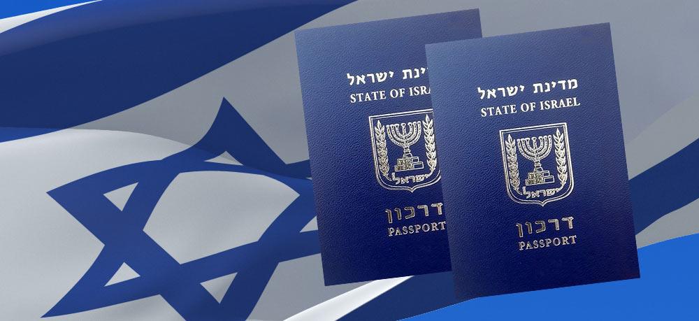 Получить гражданство Израиля в России